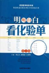 Plainly see a single laboratory - Second Edition(Chinese Edition): XIONG LI FAN