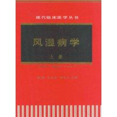 Clinical Rheumatology (Set 2 Volumes)(Chinese Edition): JIANG MING