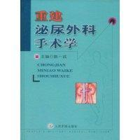 School reconstruction surgery Urology(Chinese Edition): CHEN YI RONG