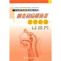 Pharyngitis and tonsillitis in patients with reading(Chinese Edition): JI XIAO BIN