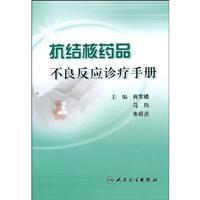 TB diagnosis and treatment manual of adverse drug reactions(Chinese Edition): XIAO DONG LOU ZHU