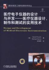 Medical electronic equipment design and development -: Prutchi