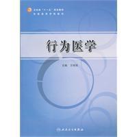 Behavioral medicine(Chinese Edition): WANG MING XU