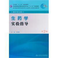 Pharmacognosy experimental guide - 2nd edition -: LIU TA SI