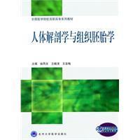 Human Anatomy and Embryology: XU FENG SHENG