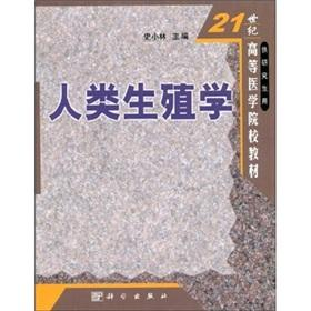 Studies in Human Reproduction: SHI XIAO LIN