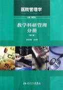 Teaching and research management volumes - Hospital Management - [2nd Edition]: WANG YU QI