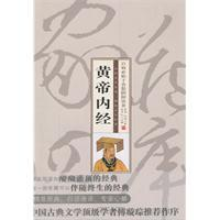 Collector's Edition home possession of Siku - Yellow Emperor: SHANG GU) HUANG DI QI BO YANG ...