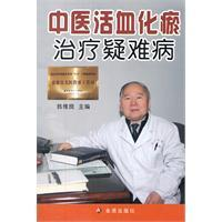 Chinese medicine treatment of difficult diseases of blood circulation(Chinese Edition): WENG WEI ...