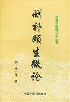 Rhythm on the health micro-deletions(Chinese Edition)(Old-Used): MING) LI ZHONG ZI
