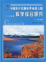 China Hexigten comprehensive scientific study of world geological park(Chinese Edition): TIAN MING ...