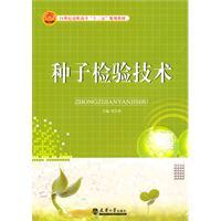 Seed testing technology(Chinese Edition): QU CHANG RONG