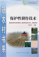 Conservation tillage techniques(Chinese Edition): XUE SHAO PING