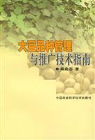 Soybean management and promotion of technical guidelines(Chinese Edition): CHEN YING ZHI