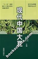 Modern Chinese soybean(Chinese Edition): WANG LIAN ZHENG