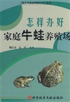 How to run the family farm bullfrog(Chinese Edition): WEI WEN ZHI. CONG NING