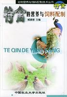 Special poultry nutrition and feed formulation(Chinese Edition): ZANG SU MIN