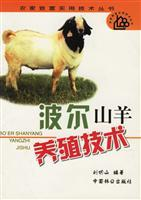 Boer goat breeding techniques(Chinese Edition): LIU MING SHAN