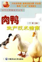 Duck production technology guide(Chinese Edition): DING LEI