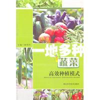 An efficient cropping patterns to a variety of vegetables(Chinese Edition): YAO MING HUA