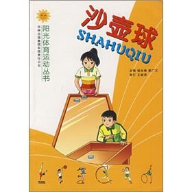 Sunshine Sports Books - shuffle(Chinese Edition): YANG YONG FENG