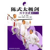 Chen Style Tai Chi Sword sixty-three style - with DVD: MA HONG