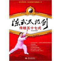 Chen style Tai Chi Sword traditional fifty-seven - (with CD-ROM 1): TIAN JING MIAO