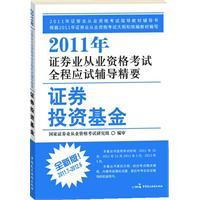 2011.7-2012.6-2011 Securities Investment Fund. the securities industry examination counseling ...