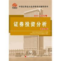 2011-2012 Investment Analysis (the new program version) (China Springs Transit)(Chinese Edition): ...