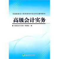 Advanced Accounting Practice(Chinese Edition): BEN SHE.YI MING