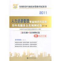 2011 Human Resource Management Studies Management knowledge: QUAN GUO JING