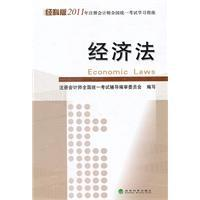 2011 Economic Law Study Guide (by Branch Edition)(Chinese Edition): ZHU CE KUAI JI SHI QUAN GUO ...