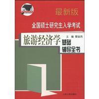 National Tourism Economics graduate entrance examination based counseling book - the latest version...