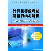Computer Rank Examination Questions induction and resolution: ZHOU HONG XU