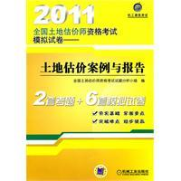 2011 land valuation and reporting of cases of simulated qualifying examination papers: BEN SHE.YI ...