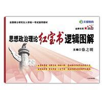 2012 Red Book logical Atlas of political theory (the text is education)(Chinese Edition): XU ZHI ...