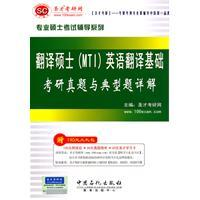 Translation Master (MTI) and the English translation of the typical questions based Zhenti Detailed...