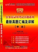 Detailed assembly and the latest Zhenti 2012: LI YONG XIN