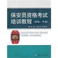Examination security guard training materials: Beginner. Intermediate(Chinese Edition): FANG YU ...