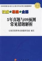 5 years and 09 forecast Zhenti resolve problems common mistakes(Chinese Edition): GONG WU YUAN LU ...