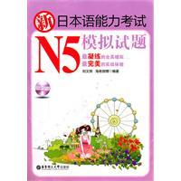 New simulation questions N5 Japanese Language Proficiency: LIU WEN ZHAO