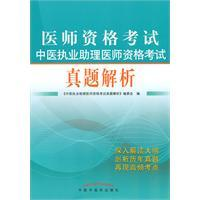 Chinese Medicine Practitioners Medical Licensing Examination Assistant Medical Licensing ...
