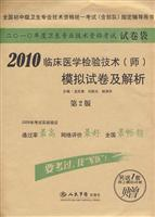 2010 - Clinical Inspection Technology (division) and the analytical simulation papers -2010 annual ...