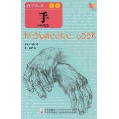 Sketch - hand - teaching Chihpen(Chinese Edition): GAO YIN HE