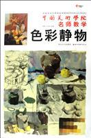 Color still life - teacher teaching Chinese Academy of Fine Arts(Chinese Edition): LUO JI