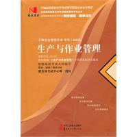 Production and Operations Management (00145) State test book trade)(Chinese Edition): GUO SHI SHU ...