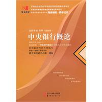 Introduction to the Central Bank (00074) State test book trade(Chinese Edition): GUO SHI SHU YE CE ...