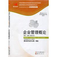 Management Studies (00144) National Book Industry forecast test papers: GUO SHI SHU YE CE HUA ZU