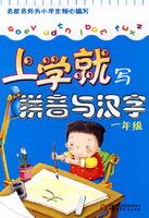 First grade - Pinyin and Chinese characters written on school: BEN SHE