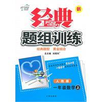 First grade math - PEP - classic set of training problems: LIU ZENG LI